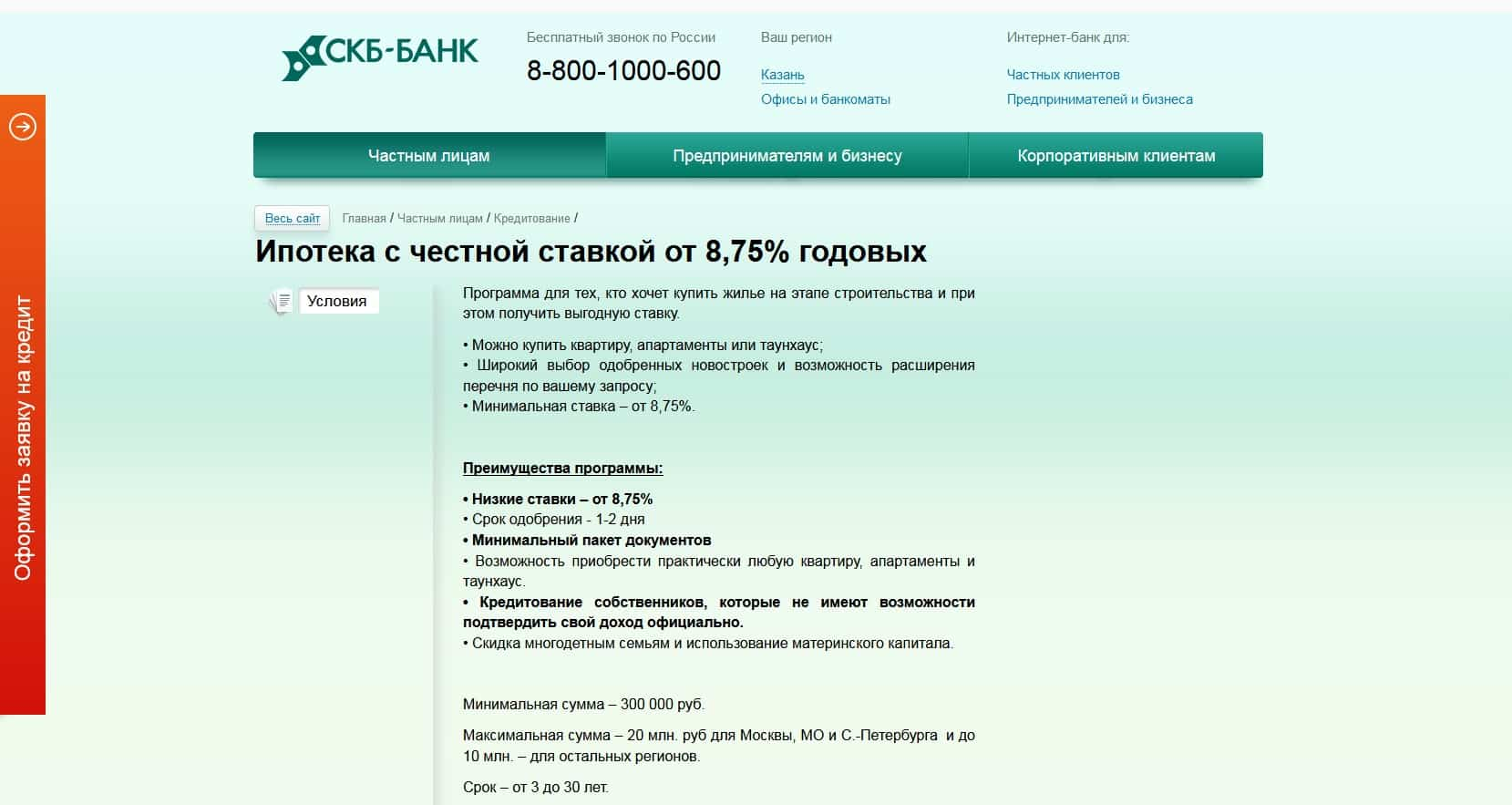 ставка по ипотеке скб банк