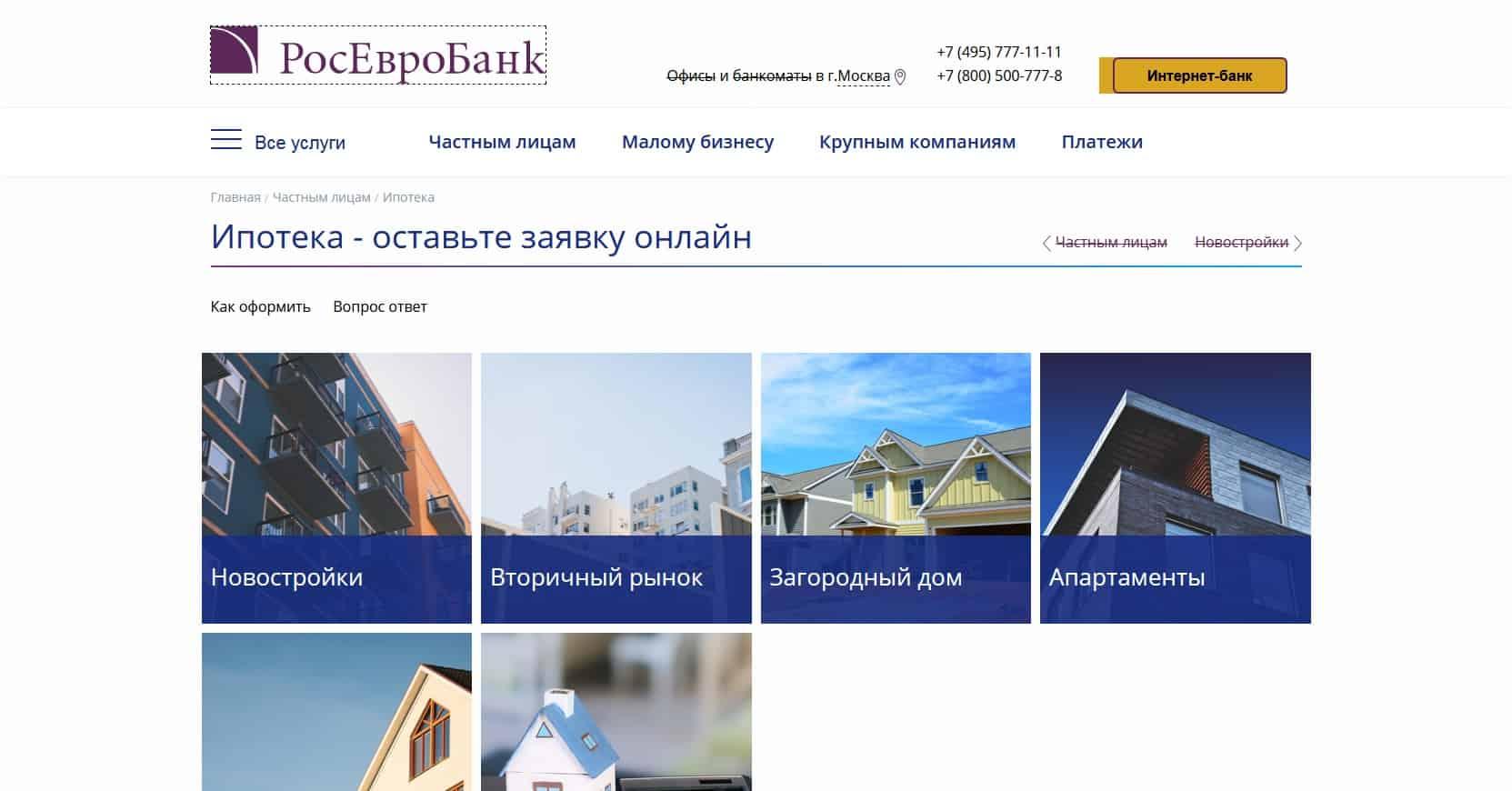 росевробанк ипотека
