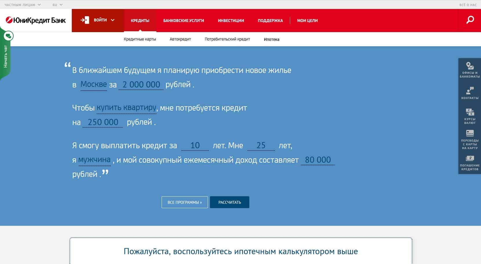 Обзор кредитных программ Юникредит банка
